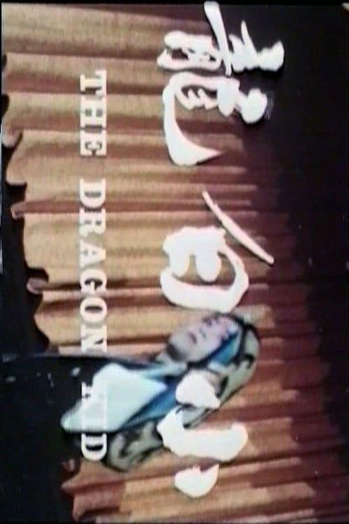 Ver Xiao bai long Online HD Español (1975)