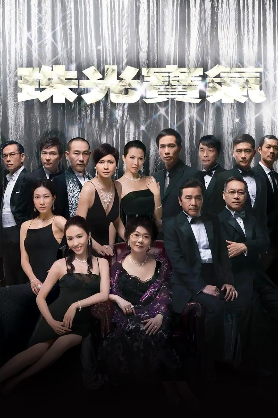 珠光寶氣 TV Shows About Wealthy