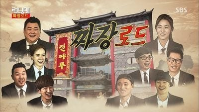 Running Man Season 1 :Episode 249  The Blacklist of Truehouse