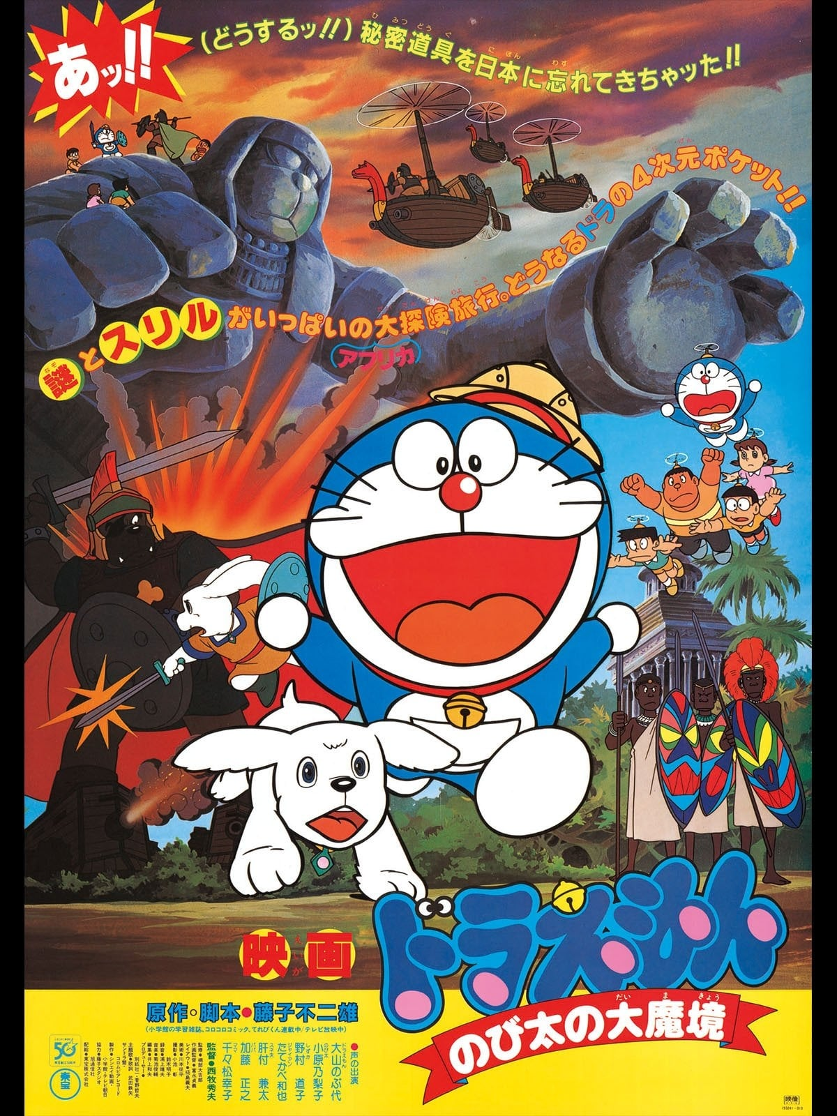 Doraemon: Nobita and the Haunts of Evil (1982)