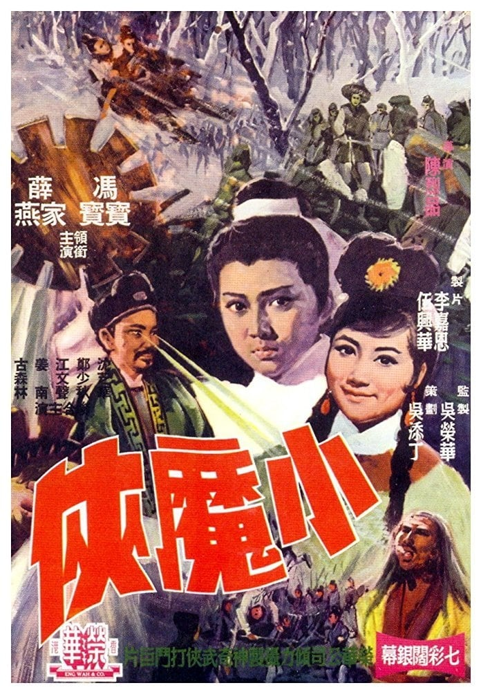 Ver Xiao wu shi Online HD Español (1969)