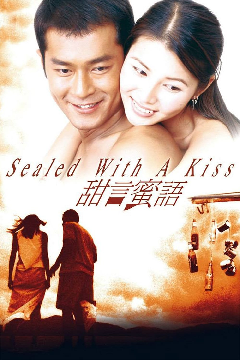 Sealed with a Kiss (1999)
