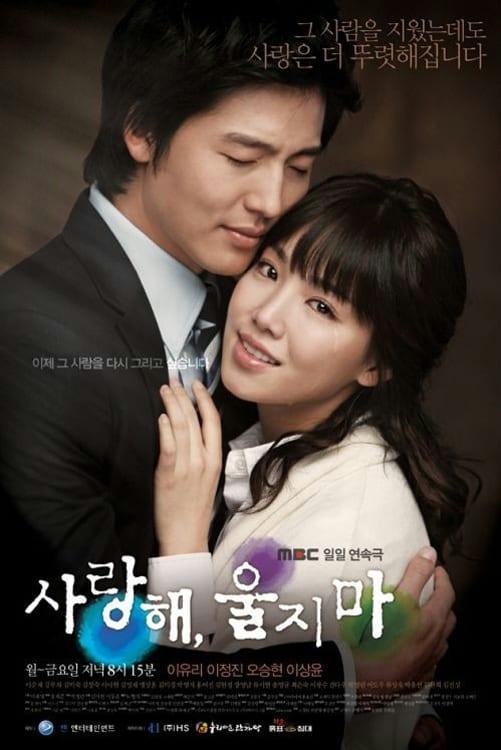 I Love You, Don't Cry (2008)