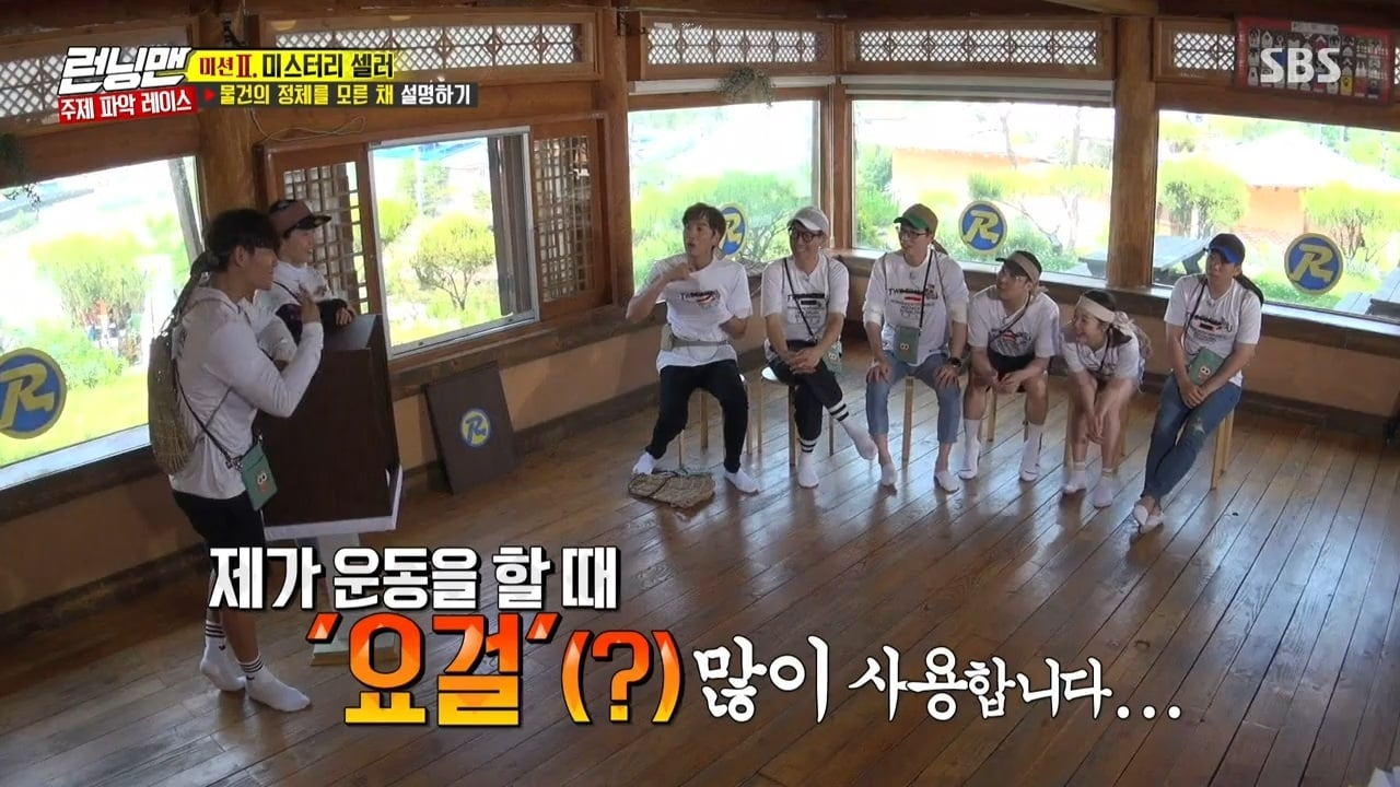 Running Man Season 1 :Episode 456  Episode 5: 9 Years of Running Man, Lyrics Writing Race (1)