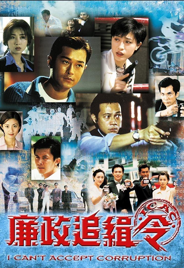 廉政追緝令 (1997)
