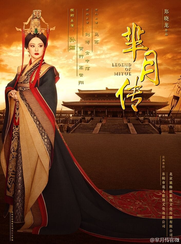 The Legend of Miyue (2015)