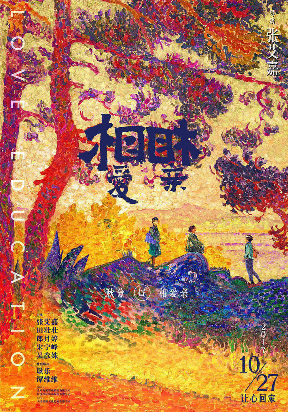 Ver Xiang Ai Xiang Qin Online HD Español ()