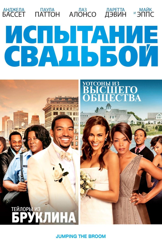 Комедии про свадьбу комедии зарубежные список