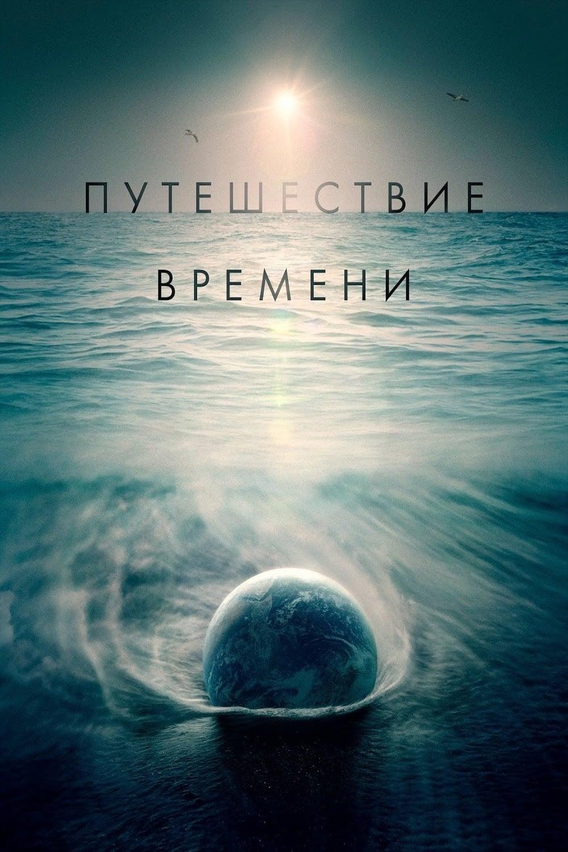 Poster and image movie Film Voiajul timpului: Călătoria vieții - Voyage of Time: Life's Journey - Voyage of Time: Life's Journey -  2017