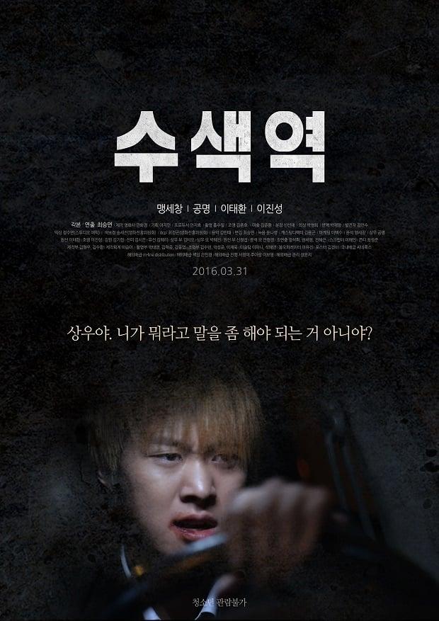 Su saek (2016)