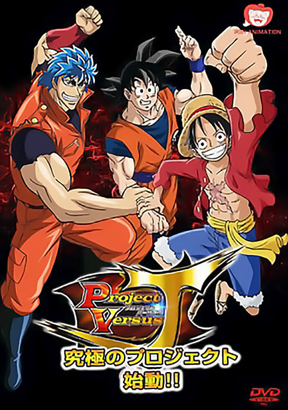 Dream 9 Toriko & One Piece & Dragon Ball Z Super Collaboration Special!! (2013)