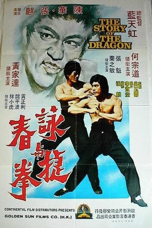 The Story of the Dragon (1976)