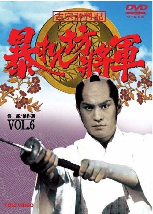 The Unfettered Shogun Season 06