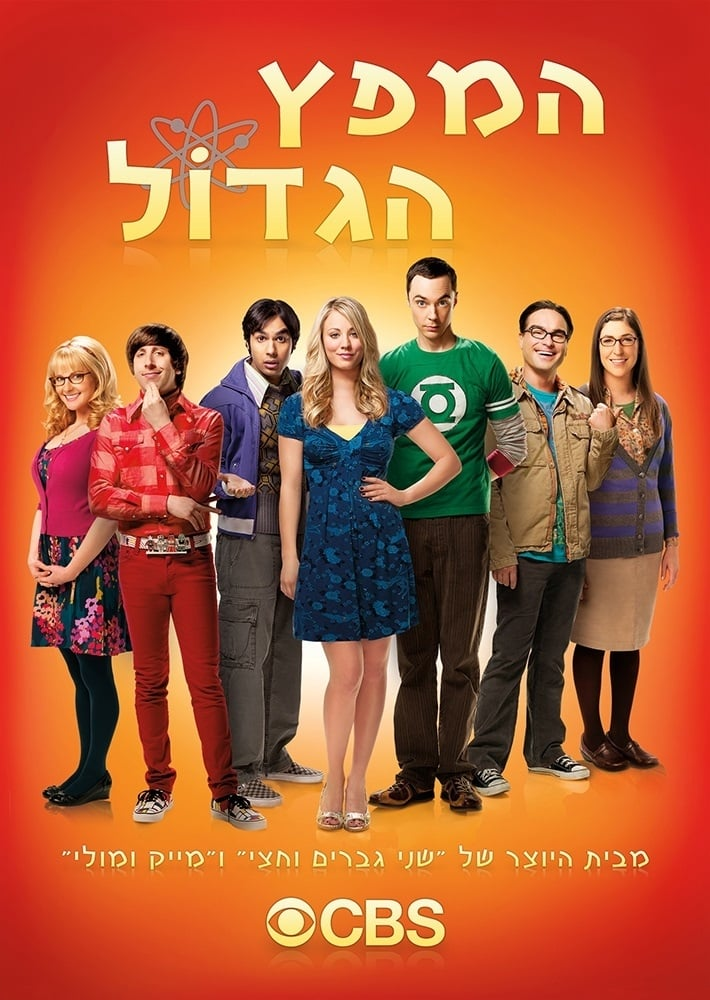 stereotypes in the big bang theory essay Guest essay: an appreciation of the big bang theory writer steven paul leiva drops by the hero complex today with an appreciation of the cbs series the big bang theory, which airs monday nights at 9:30 pm (8:30 central.