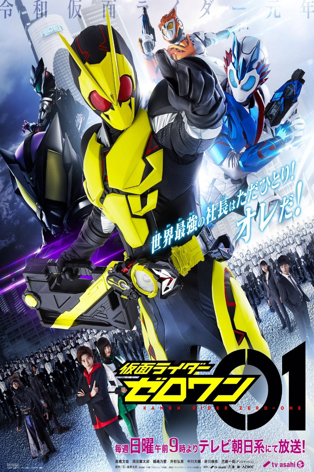 Kamen Rider - Season 21 Episode 2 : Greed, Ice Candy, Present Season 30