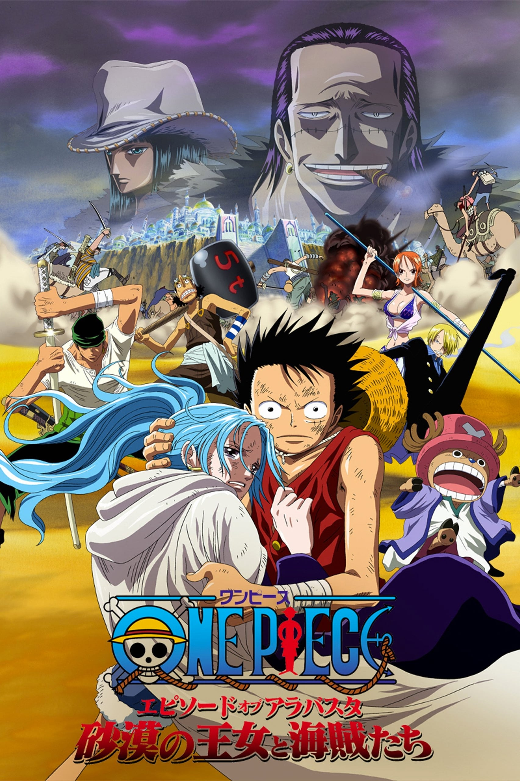 One Piece: The Desert Princess and the Pirates: Adventure in Alabasta