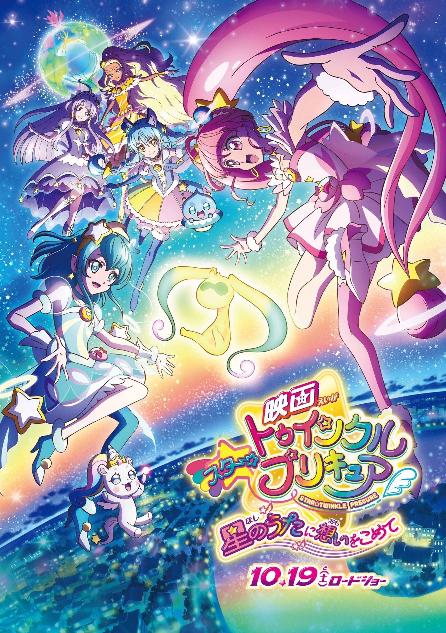 Star☆Twinkle Precure: Hoshi no Uta ni Omoi wo Komete (2019)