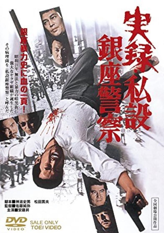 Ver Jitsuroku: Shisetsu Ginza keisatsu Online HD Español (1973)