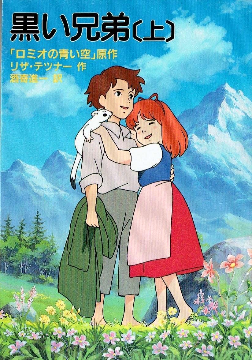 Romeo's Blue Skies (1995)