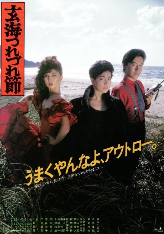 The Ballad of the Sea of Genkai (1986)