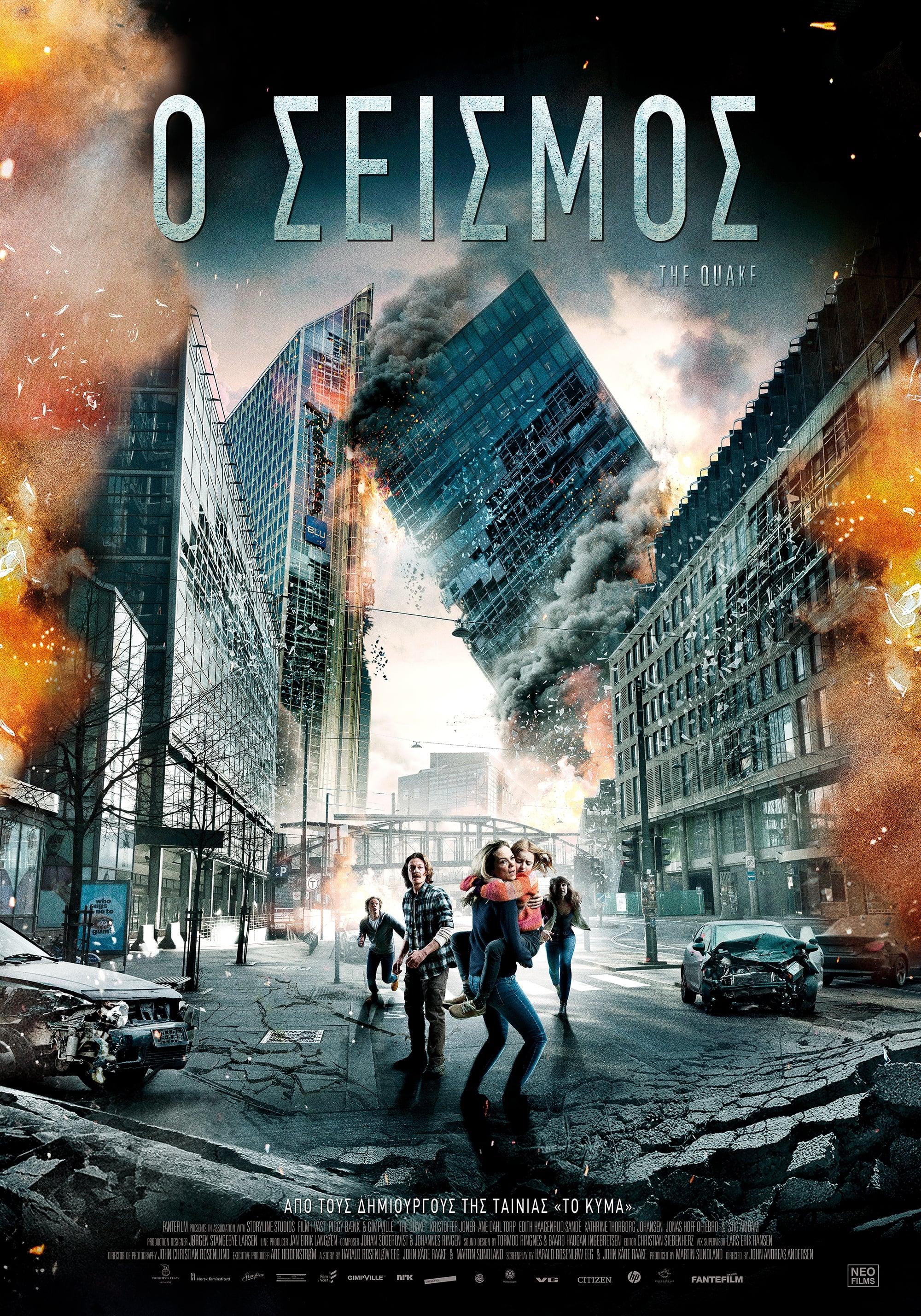 The Quake มหาวิบัติแผ่นดินถล่มโลก (2018)