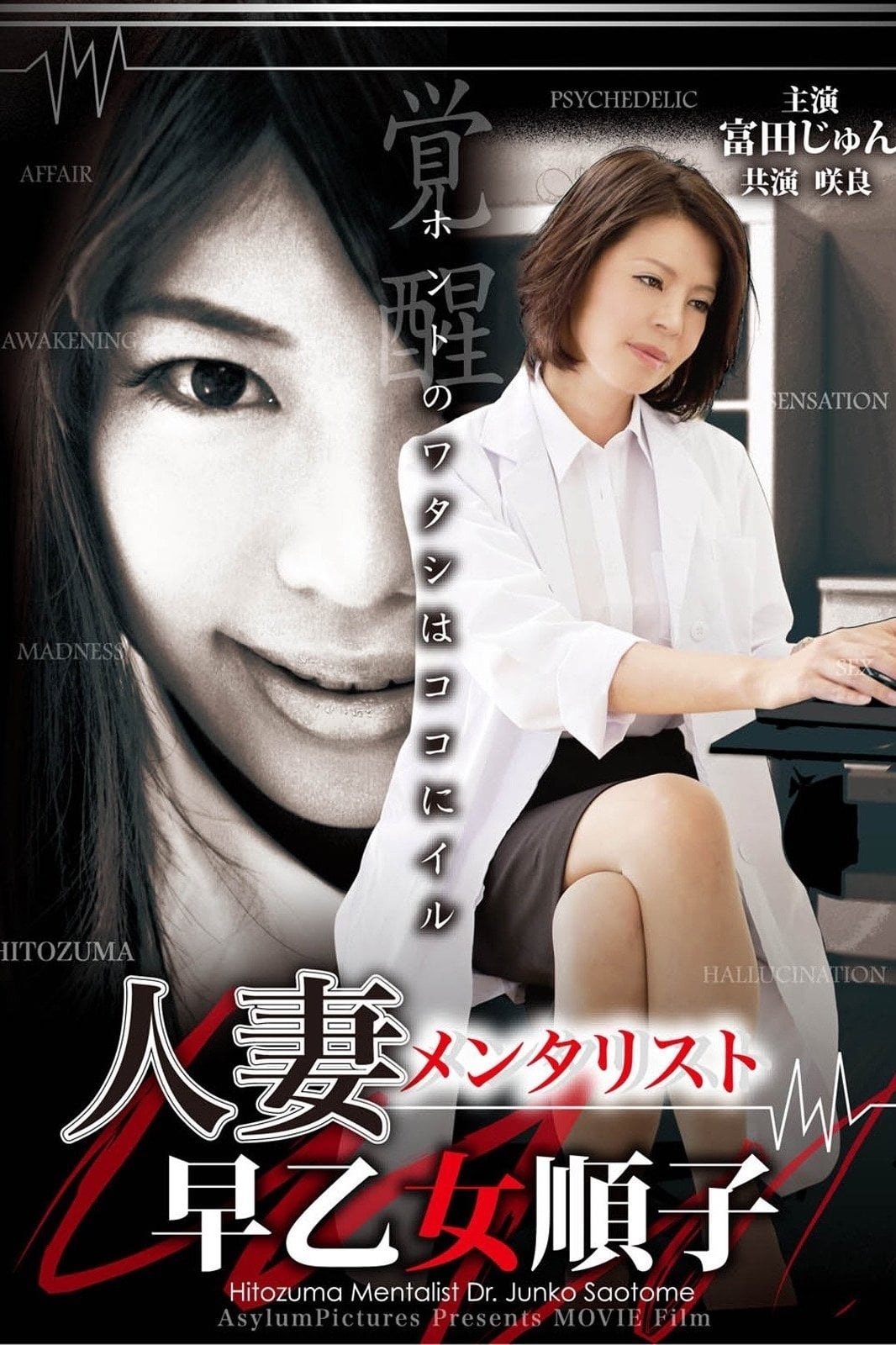 Junko Saotome: Married Woman Mentalist (2012)