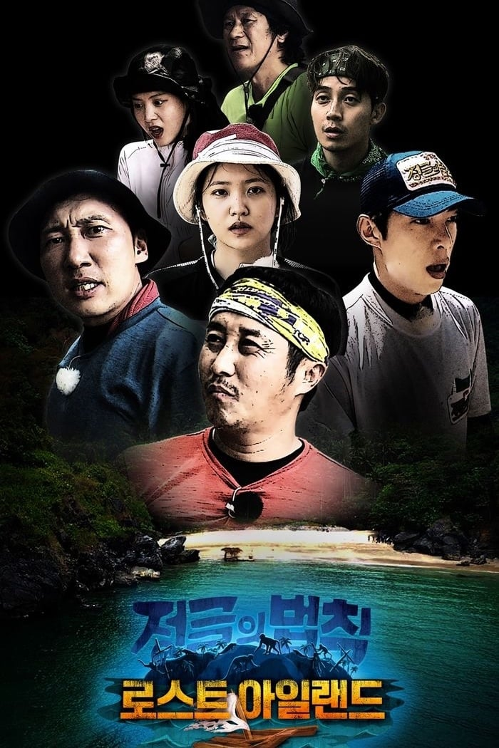 Law of the Jungle Season 41