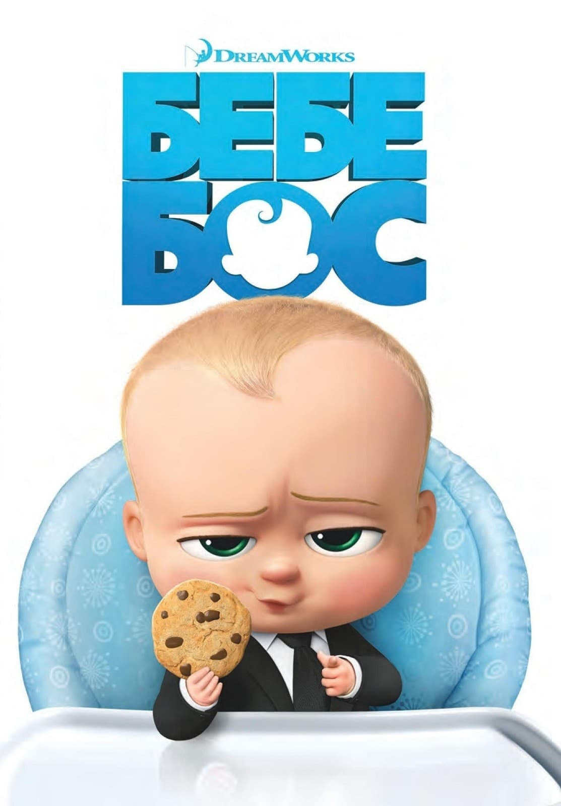Baby Boss Streamcloud