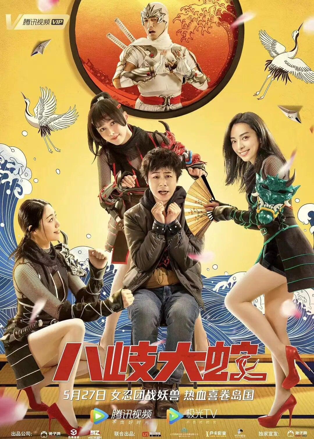 Yamata Snake (2020)