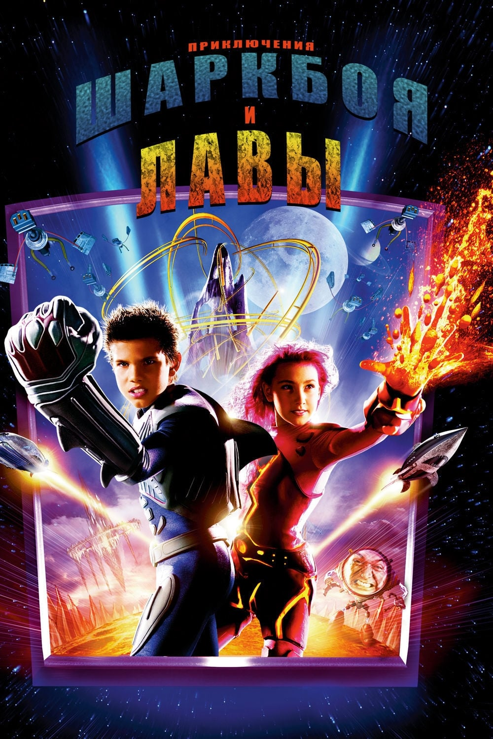 The Adventures Of Sharkboy And Lavagirl Wiki, Synopsis