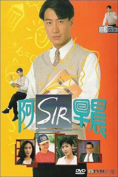 阿SIR早晨 (1994)
