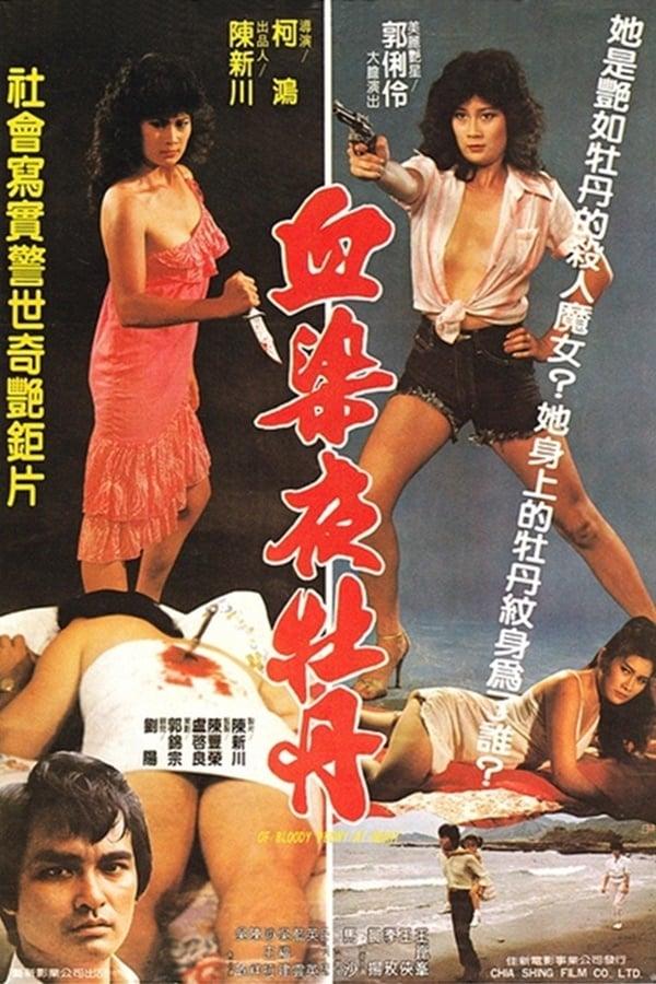 Ver Xue ran ye mu dan Online HD Español (1982)