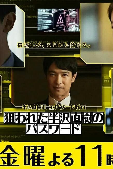 Hanzawa Naoki Season 0