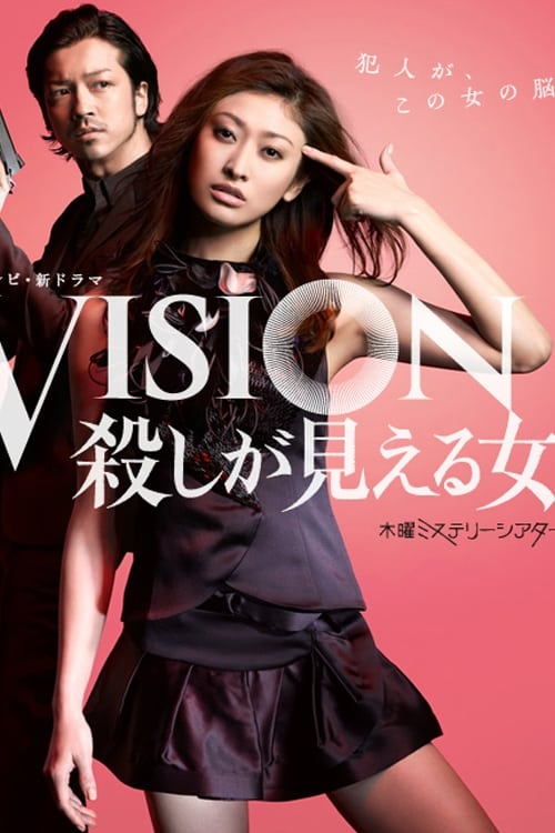 Vision - The Woman Who Can See Murder (2012)