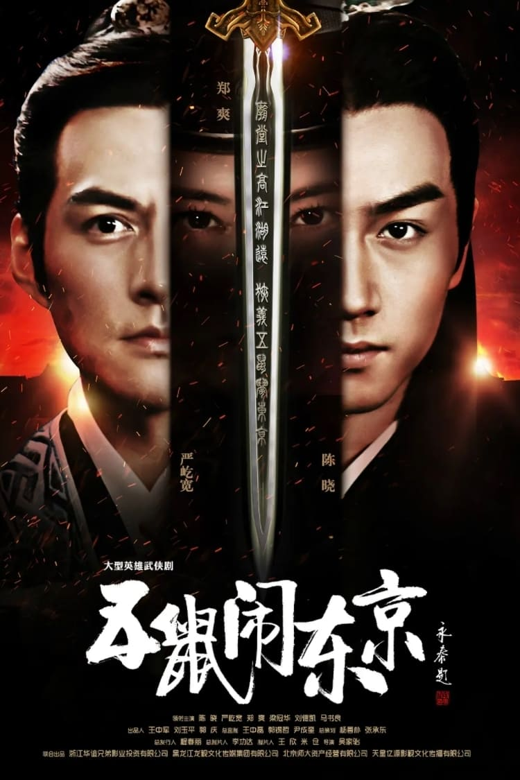 五鼠闹东京 TV Shows About Sword Fight