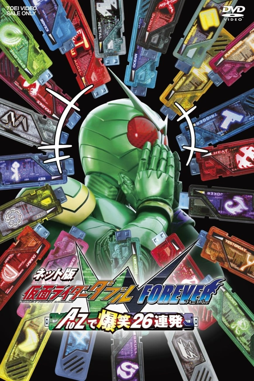 Kamen Rider W Forever: From A to Z, 26 Rapid-Succession Roars of Laughter (2010)