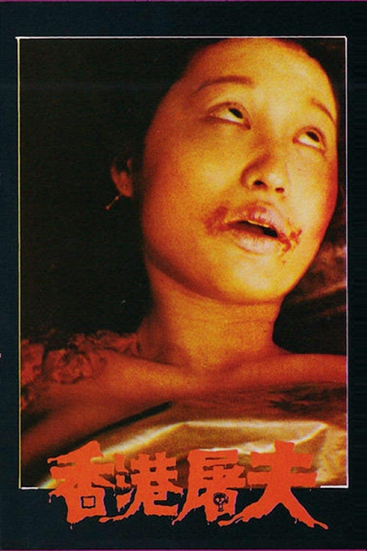 Hong Kong Butcher (1985)