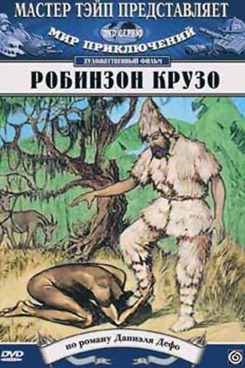 Robinson Crusoe (1947)
