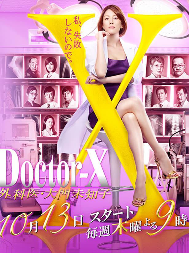 Doctor-X Season 4 Sub Indo