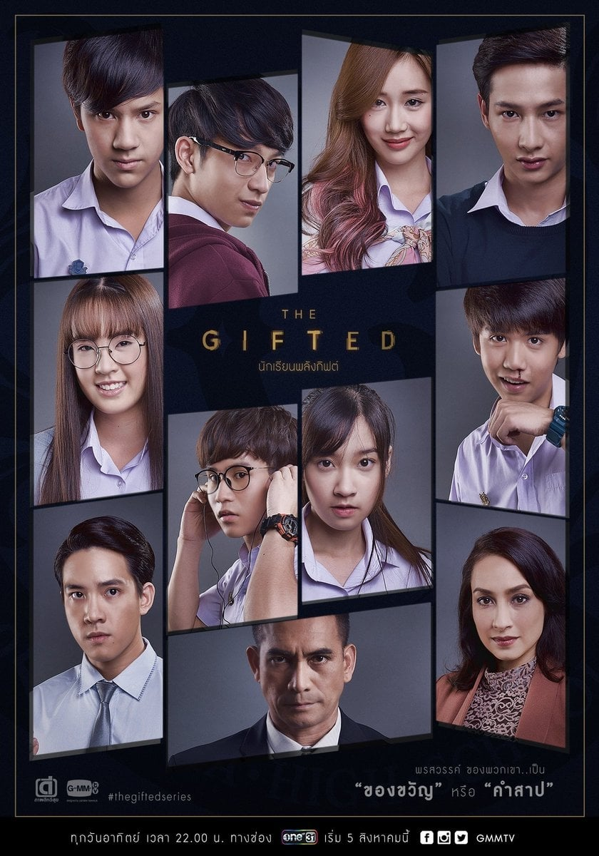 The Gifted Complete