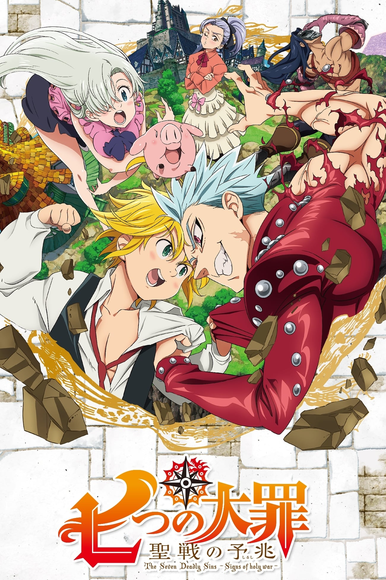 The Seven Deadly Sins: Signs of Holy War (2016)