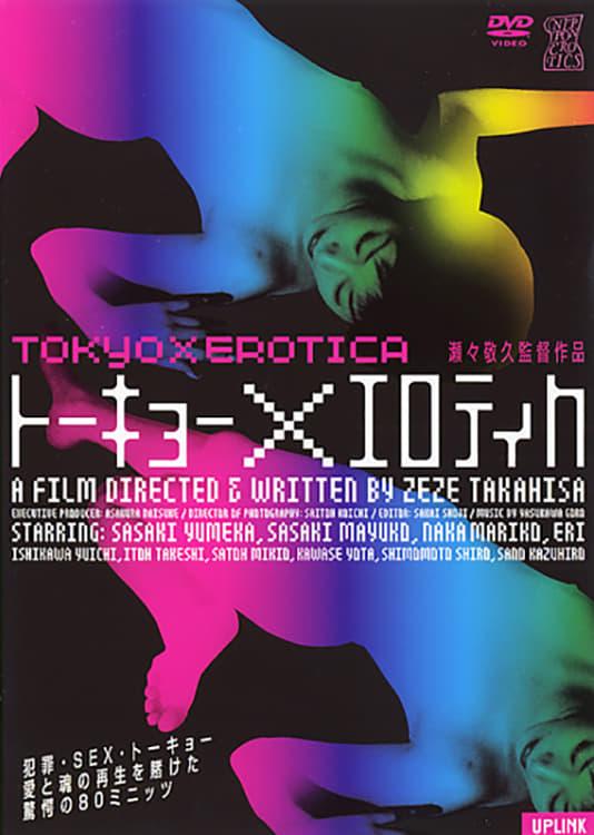 Tokyo X Erotica (2001)
