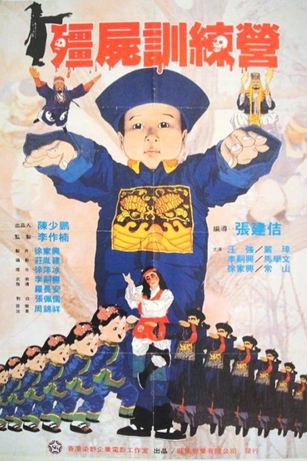 Ver Jiang shi xun lian ying Online HD Español (1988)