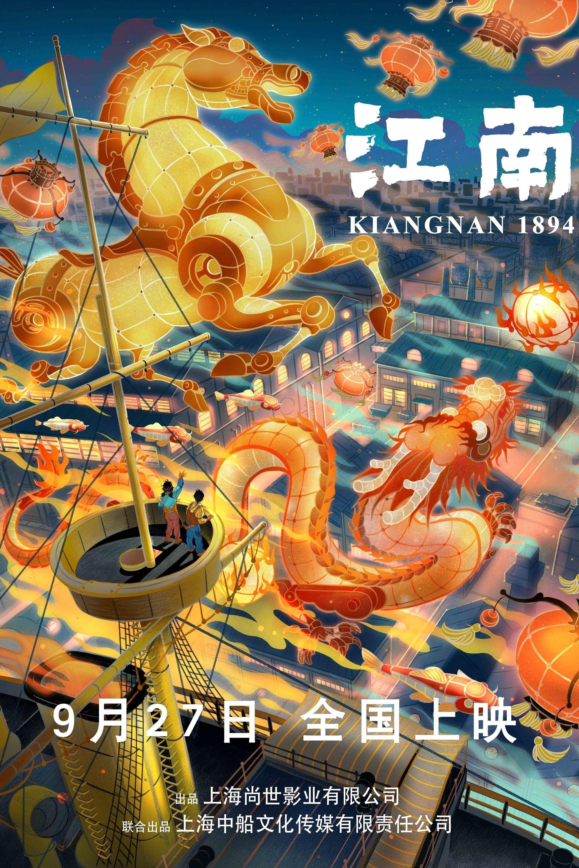 Kiangnan 1894 (2019)