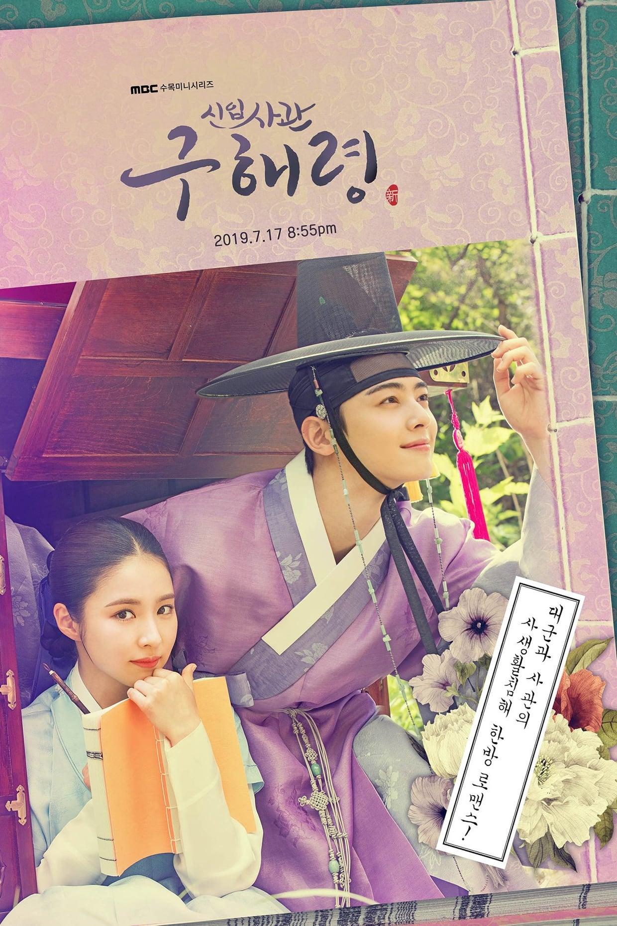 Rookie Historian Goo Hae-Ryung Poster