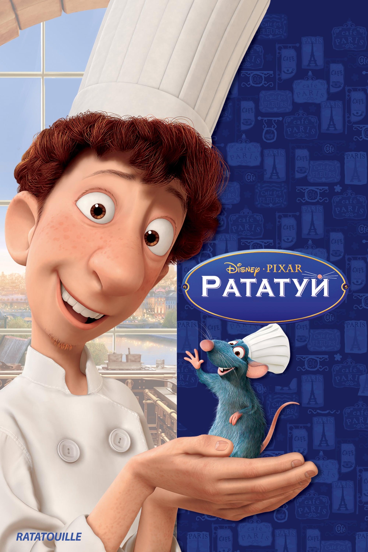Ratatouille Film Stream