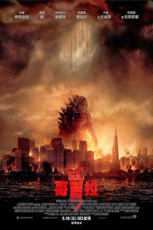Godzilla Filme Stream