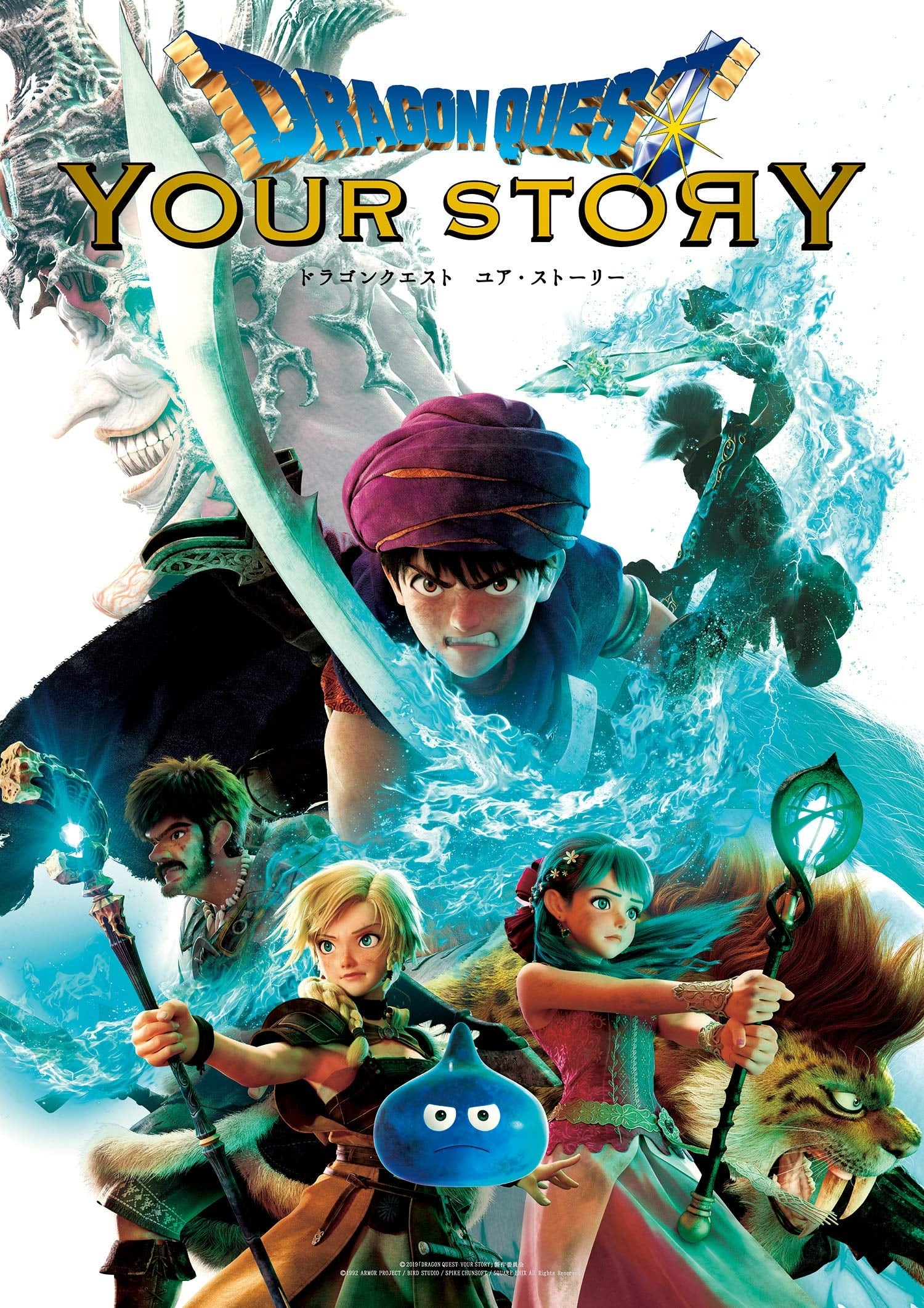 Nonton anime Dragon Quest: Your Story Sub Indo