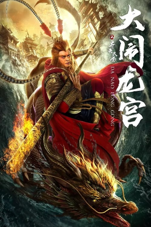 The Monkey King Caused Havoc in Dragon Palace (2019)