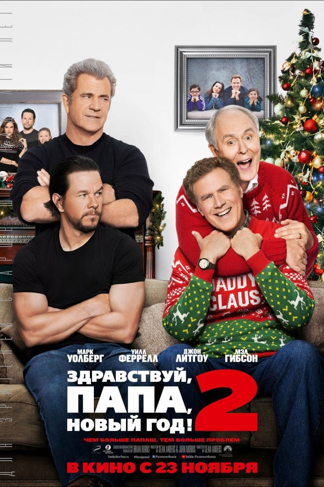 Poster and image movie Film Tata in razboi cu... tata 2 - Daddy's Home 2 - Daddy's Home 2 - Daddy's Home 2 -  2017